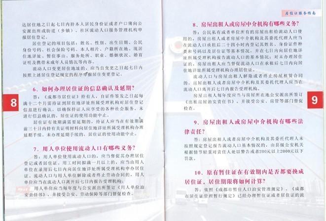 四川省流动人口_2011年四川省人口
