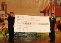 雅居乐地产捐6千万资助贫困地区教育