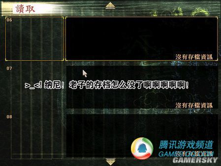 游戏存档的原理_游戏头像