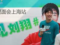 组图:刘翔粉丝见面会献唱《爱很简单》