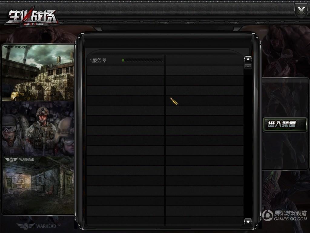 腾讯游戏生化fps新游《生化战场》封测