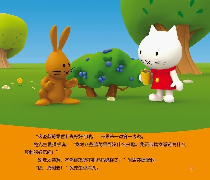 大象与小兔手绘图