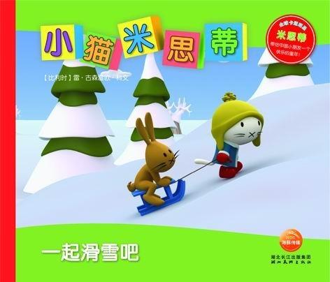 一起滑雪吧
