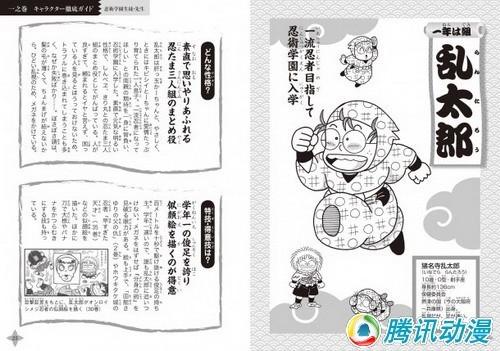 [忍者乱太郎]第1本公式角色书发售