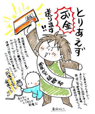 加油!日本漫画家地震应援作品集