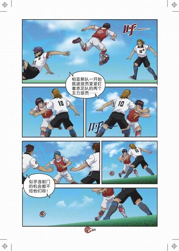 超智能足球 腾讯儿童
