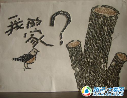 关于环保的手绘海报 关于科技的手绘海报 关于家的手绘海报 环保 手绘