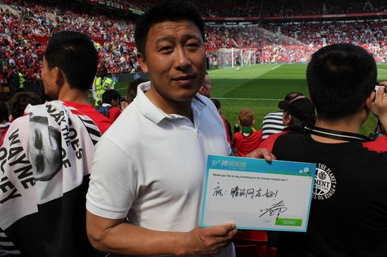 腾讯专访张恩华 曼联夺冠 当中国足球拓荒者