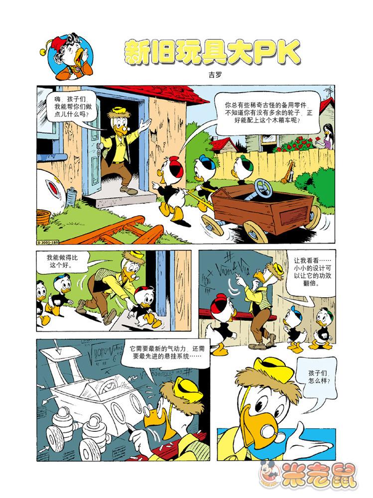 米老鼠故事选集《新旧玩具大PK》