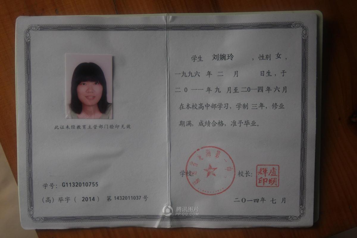 【转】残疾女生高考549分被退档 因体检不合格 - 胡晓 - 晴樵雪读的博客