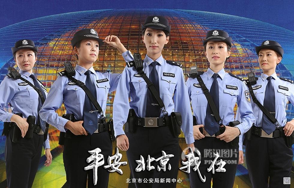 北京发布警花形象宣传海报 引网友围观