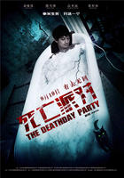 死亡派對 (The Deathday Party) poster