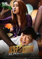心花路放(Breakup Buddies)poster
