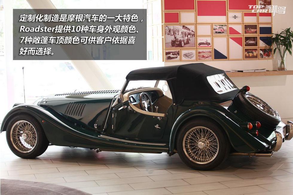 定制化制造是摩根汽车的一大特色,roadster提供10种车身颜色,7种
