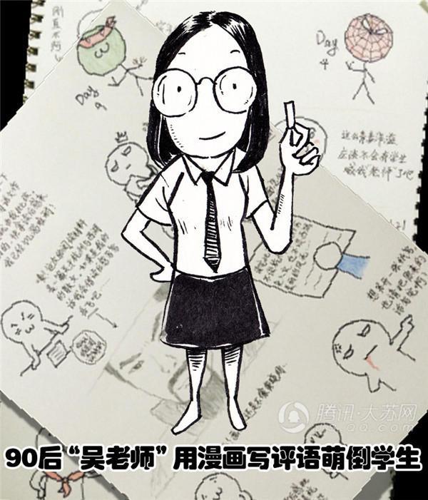 美女老师留漫画评语 网友:过分呵护
