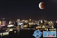 最美红月亮昨晚悬挂福州半空 市民肉眼可观赏 - 何记茶轩-金霏霏 - 何记茶轩-金霏霏