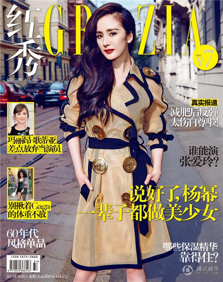 杨幂为时尚杂志《红秀GRAZIA》拍摄封面写真-组图 杨幂米兰封面写真
