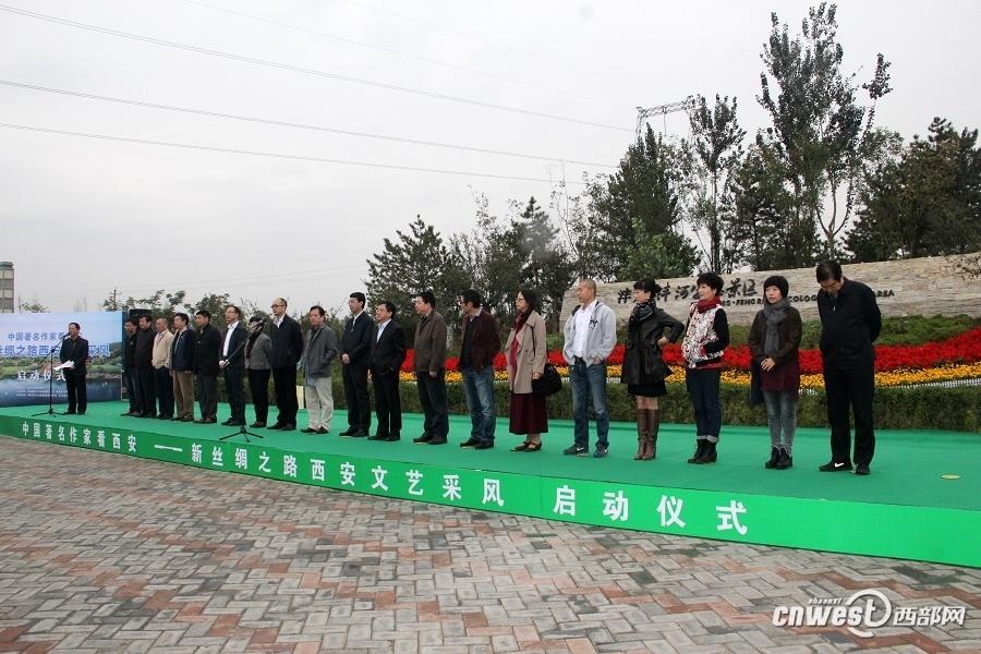 """沣东新城管委会主办的""""中国著名作家看西安——新丝绸之路西高清图片"""