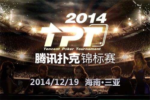 本次赛事将于2014年12月19日至22日在海南省三亚市海棠湾喜来登图片