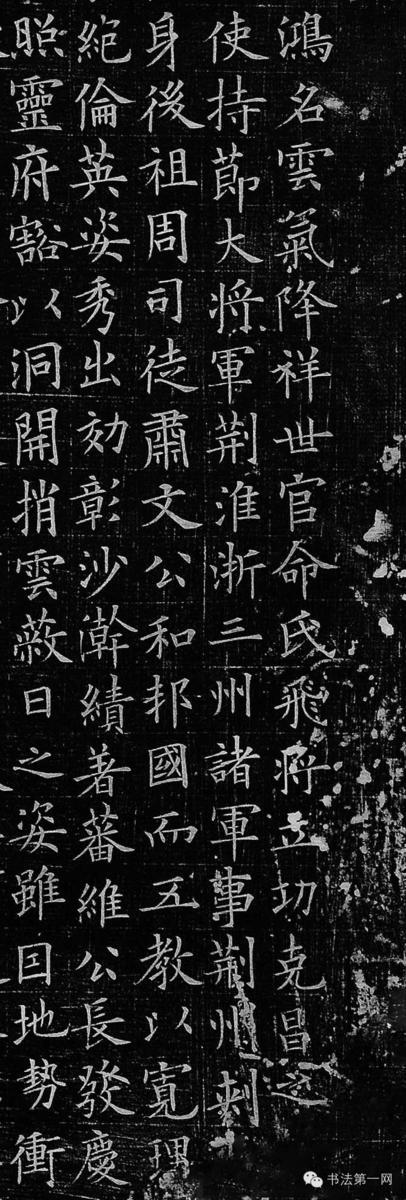 """49字.小楷,字幅约1厘米. 该墓志首句为""""公讳誉,字安远""""?-新图片"""