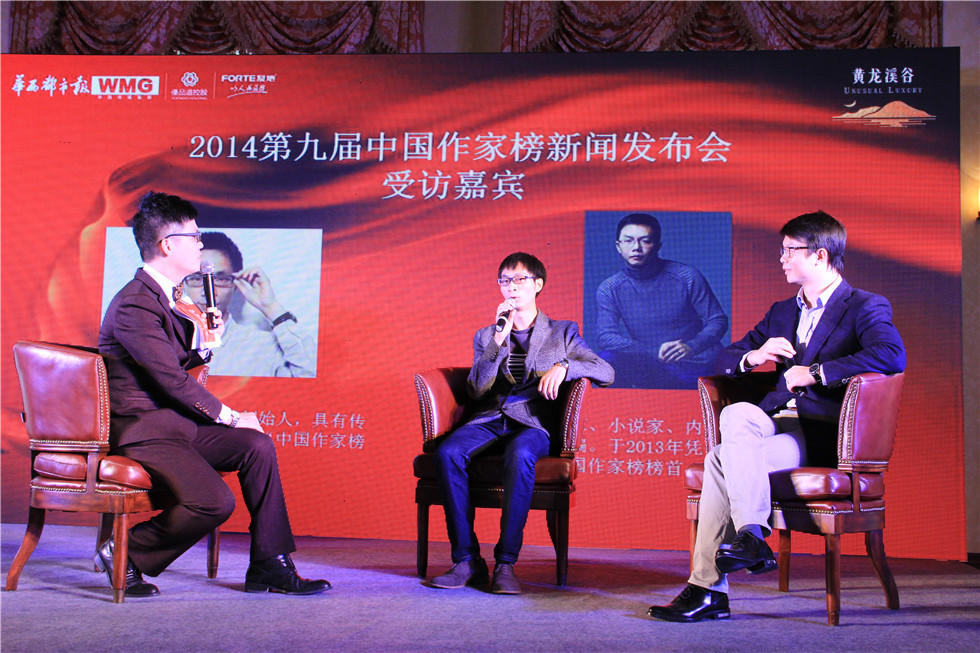 组图 2014第九届中国作家榜新闻发布会现场