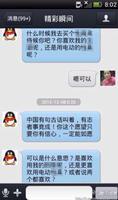省地震局官员被指婚外情 露骨聊天记录曝光 - 何记茶轩-金霏霏 - 何记茶轩-金霏霏