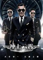 衝上雲霄 電影版(Triumph in the Skies)poster