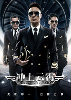 衝上雲霄 電影版(Triumph in the Skies)poster