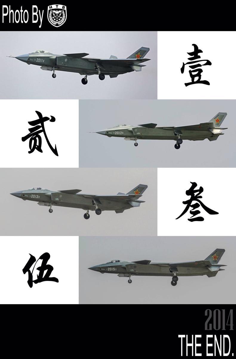 组图:新型歼20一年首飞4架 每架都不同 - 海阔山遥 - .
