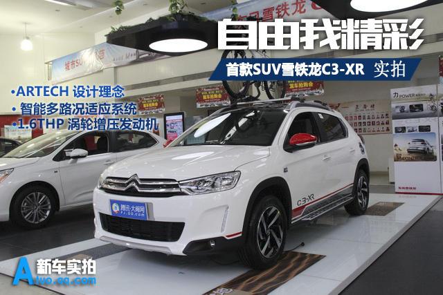 东风雪铁龙首款SUV车型C3-XR,新车推出1.6L和1.6T两种发动机共高清图片