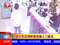 17岁少年在网吧被连捅三刀致死 只因盗窃100元
