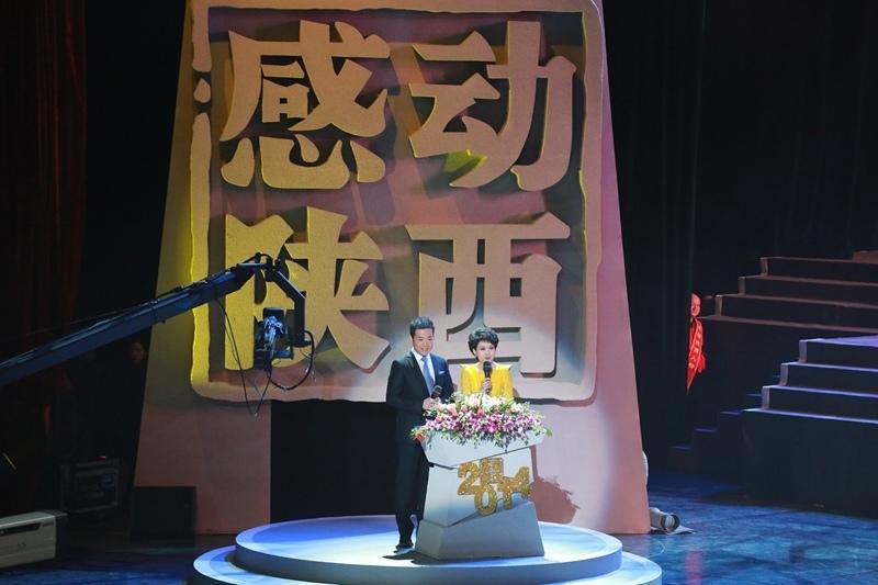 2014 感动陕西人物 颁奖典礼在西安举行
