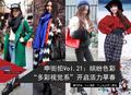 """申街拍Vol.21 缤纷色彩 """"多彩视觉系""""开启活力早春"""