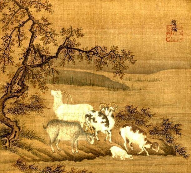 历代名家笔下的羊 - 上善若水 - 上善若水的博客