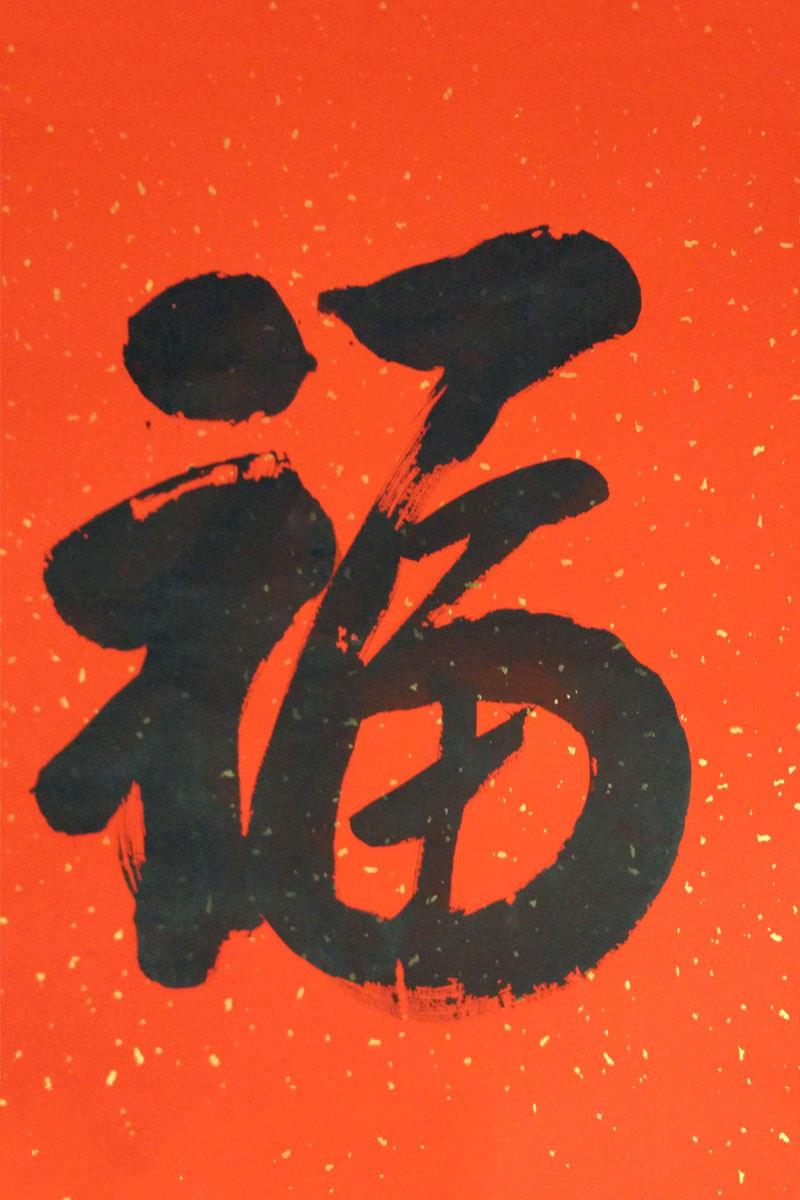 高僧大德为您书褔送褔!愿您在新的一年里福禄双全,福寿康宁!-图片