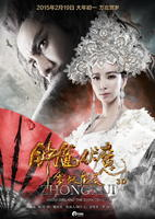 鍾馗伏魔‬:雪妖魔靈(Zhong Kui: Snow Girl and The Dark Crystal)poster