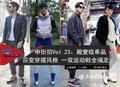 申街拍Vol.23 百变穿搭风格 殿堂级单品运动鞋全搞定