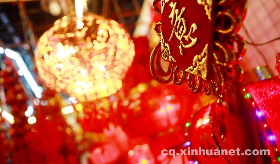 """节装饰品装点成为了""""新春红""""的海洋-高清大图 大年将至 重庆年货"""