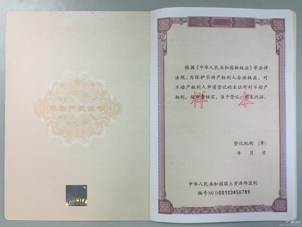 新版不动产登记证样式曝光 - 海阔山遥 - .