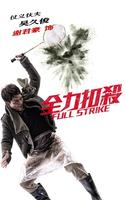 全力扣殺(Full Strike)poster
