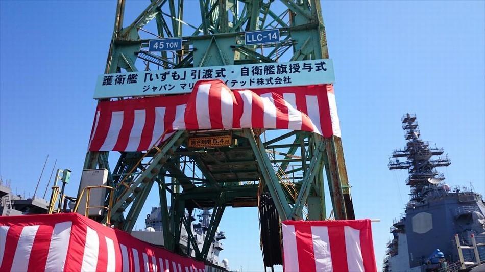 日本出云号航母服役