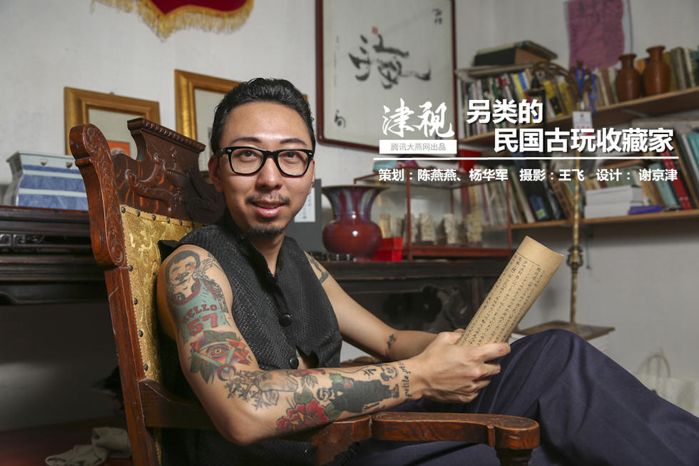 日本古董收藏家