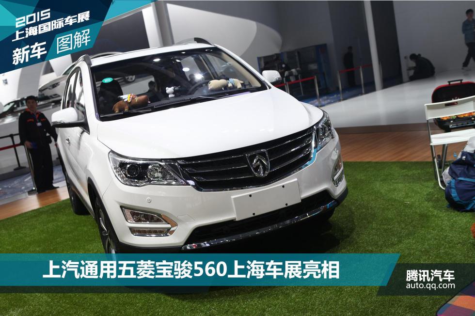 上汽通用五菱首款SUV宝骏560上海车展首发高清图片