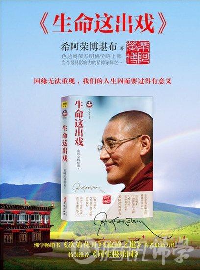 希阿荣博堪布,1963年生于四川甘孜德格县,是当今藏传佛教宁玛派