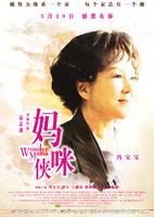 媽咪俠(Wonder MaMa)poster