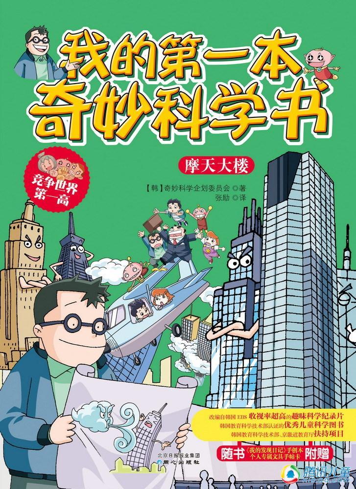我的第一本奇妙科学书·摩天大楼