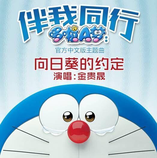 [大陸] 金貴晟版《哆啦A夢:伴我同行》大陸中文主題曲 首週點擊破500萬