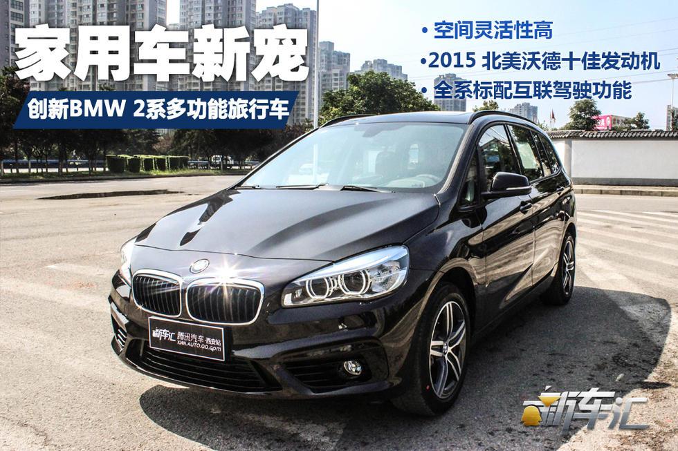 BMW2系多功能旅行车的推出,标志着BMW开辟了又一个新的乘用车