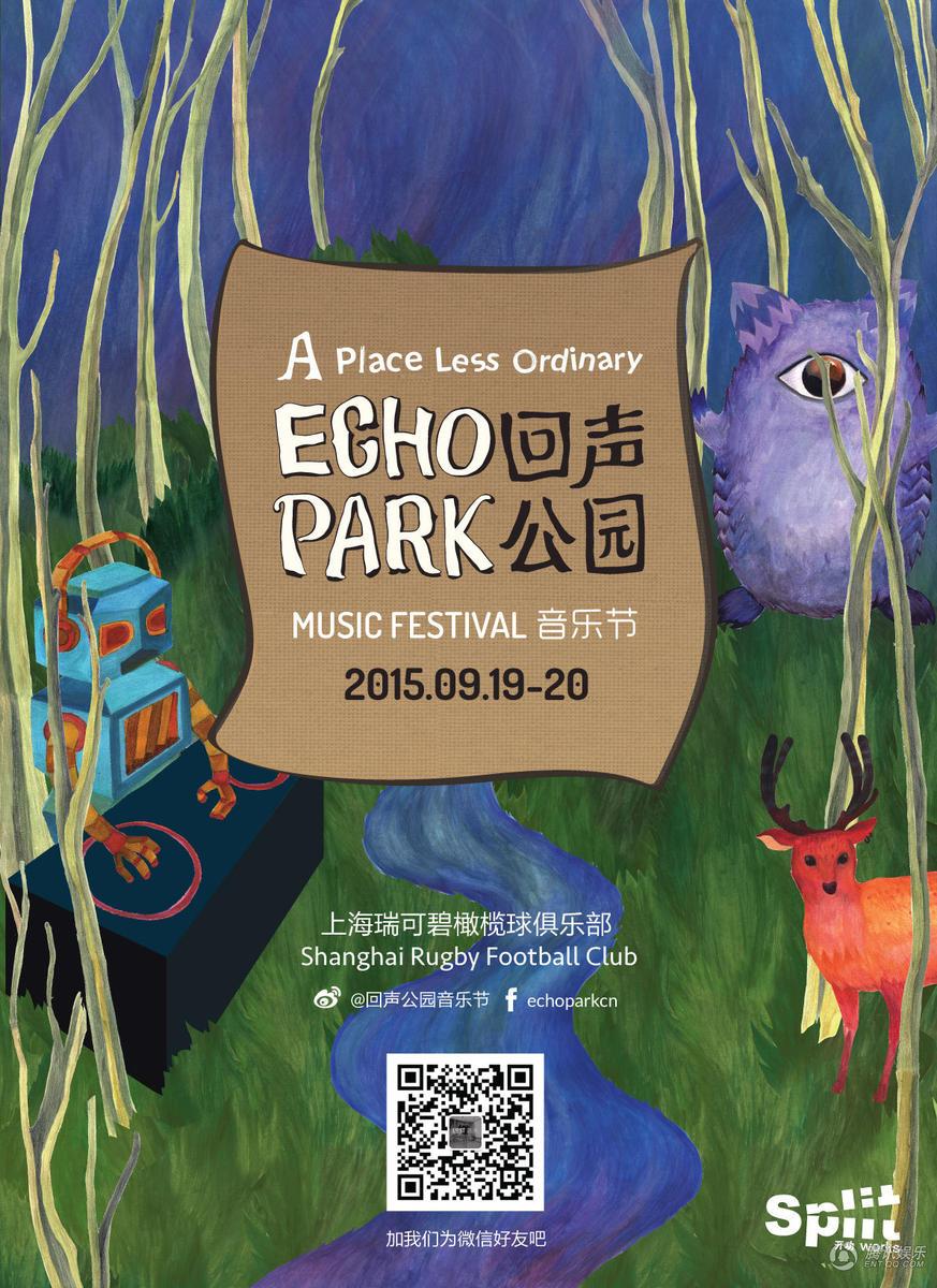 Echo Park上海回声公园音乐节9月来袭 开放预售票