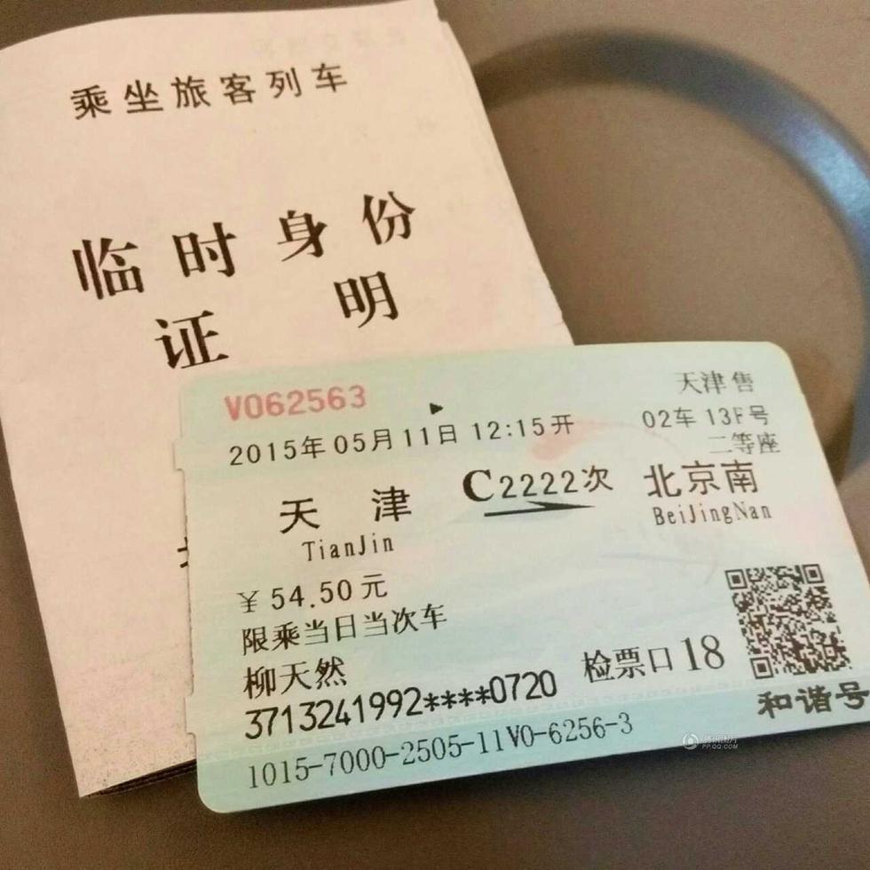 天津至北京火车图片 91525 980x980